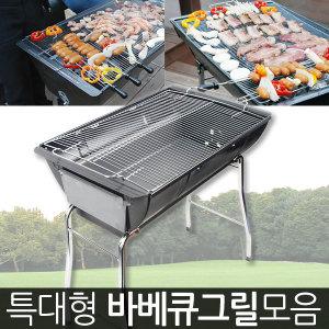 국산 바베큐그릴 캠핑그릴 숯불그릴 BBQ