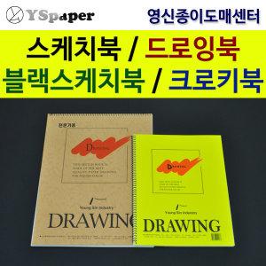 영신종이도매센터/스케치북/크로키북/블랙스케치북