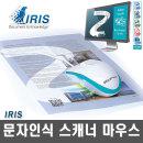 IRIScan Mouse2 스캐너 마우스/Mac지원/ocr문자인식