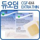 듀오덤 EXTRATHIN CGF 4X4 습윤밴드 창상피복재 밴드