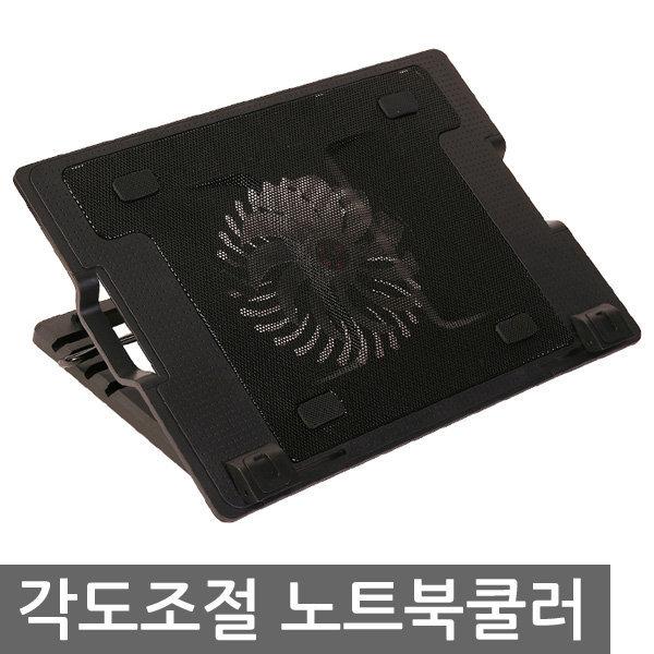 노트북쿨러 5단각도조절 대형쿨링팬 노트북거치대