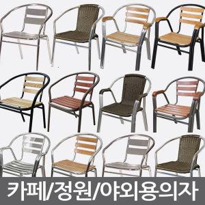 커피숍의자/야외용의자/알루미늄의자/라탄의자/카페