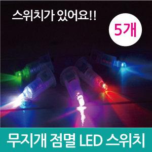 무지개_점멸LED_스위치_5개/LED/전자부품/실험재료