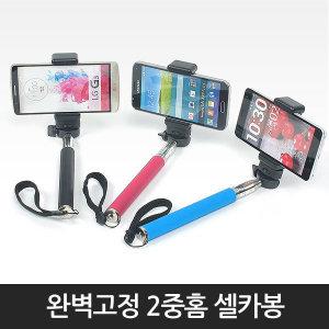완벽고정 2중홈 셀카봉/디카/셀카/셀카리모콘/셀카거