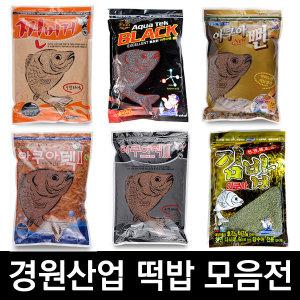 경원떡밥모음전/찐버거/아쿠아텍/민물떡밥/어분