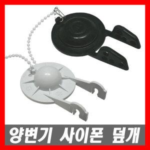 양변기 덮개 사이폰 마개 핸들 손잡이 양변기부속품