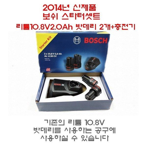 보쉬 스타터키트 리튬 10.8V2.0Ah 밧데리2개+충전기