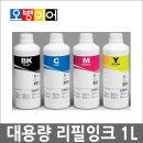 대용량 리필잉크1리터/잉크테크/무한/HP/삼성/엡손