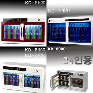 금호 KD-8100 단체용 컵.칫솔살균기(24인/36인/48인)