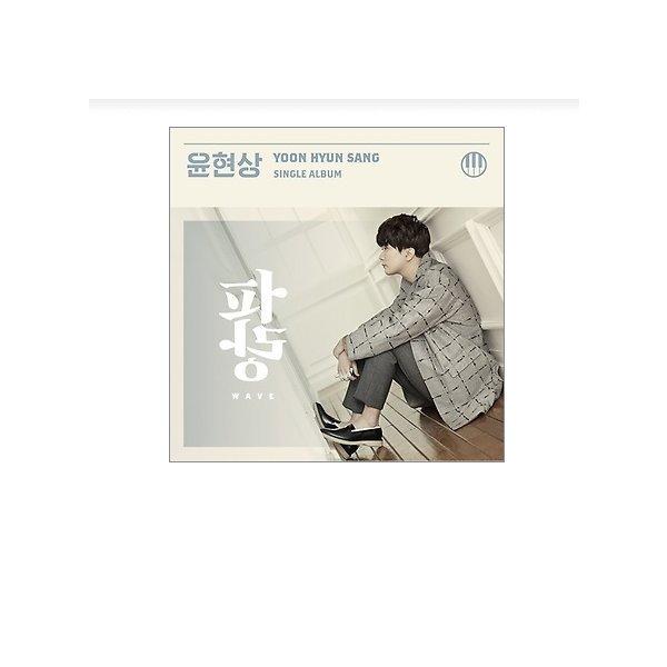 포스터선택/3월17일발매/윤현상 - 파랑:Wave  Single Album