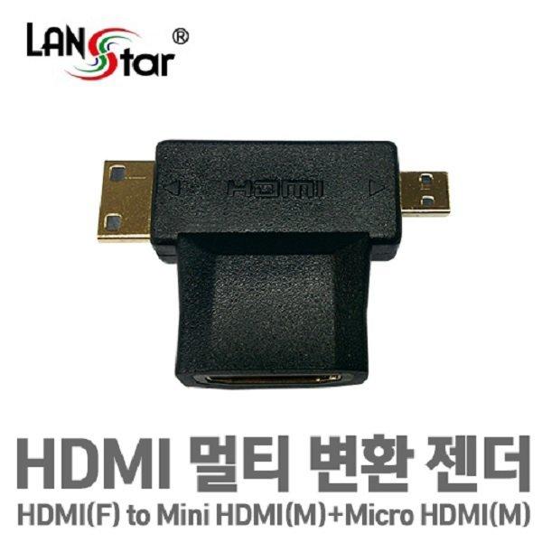 [Lanstar] HDMI 멀티 변환 젠더 HDMI A/F TO C/M or D/M Black