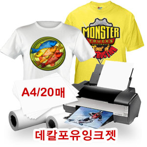 데칼포유 잉크젯 티셔츠전사지(밝은색용)/A4/20매