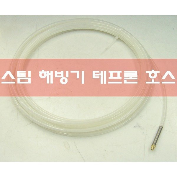 국산 스팀해빙기 호스 테프론 20m기준 10m 선택
