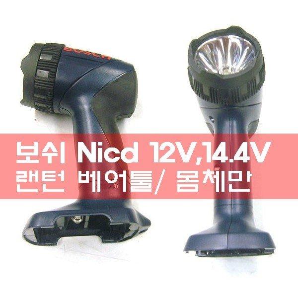보쉬 후레쉬  12V/14.4V NICD용 랜턴 (밧데리제외)
