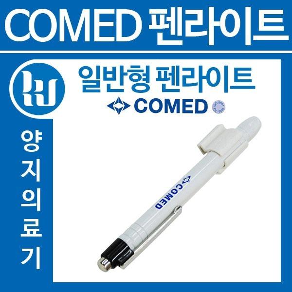 COMED 프랑스 꼼드 펜라이트/진료용 라이트/설압자