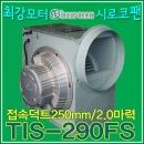 ����÷����� TIS-290FS �������� �ó����dzȯdzȯ��