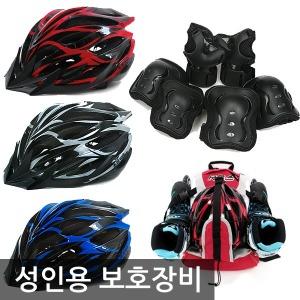 성인용 헬멧/가방/보호대/세트/자전거/인라인스케이트