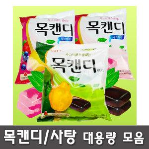 롯데 목캔디대용량 217gx3개/사탕/말랑카우/애니타임