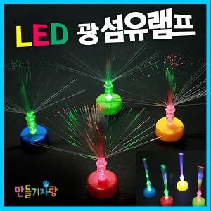광섬유램프/LED램프/LED 광섬유/LED조명/조명