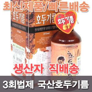 영동 호두기름 375ml/180ml/초탄 3회법제/국내산/국산