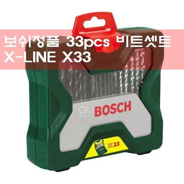 보쉬 정품 33PCS 비트셋트 X-LINE X33 기리세트