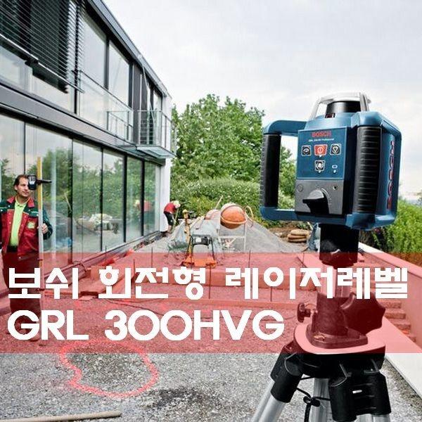 보쉬 회전형 레이저레벨 GRL300HVG SET 수광기+리모콘