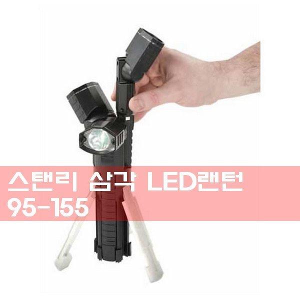 스탠리 95-155 스탠드 삼각대 LED랜턴 후레쉬 손전등