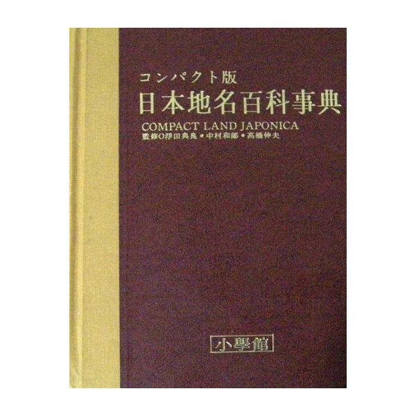 コンパクト版 일본지명백과사전-日本地名百科事典