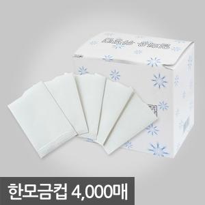 천연펄프 세모금컵 4000매 한모금컵 생수컵 일회용컵