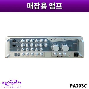 SOUNDART PA303C/300W출력/매장용앰프/노래방앰프/방