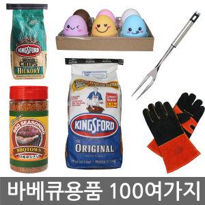 바베큐용품100여가지/고체연료/브리켓/히트비드/차콜