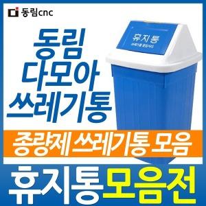|오늘출발| 다모아휴지통 모음전/쓰레기통/분리수거