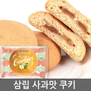 삼립쿠키/잼 있는 왕쿠키/사과맛 딸기맛 쿠키/과자