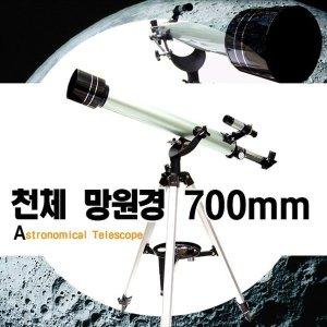 무료배송  DASOL 학습용 고급천체망원경 700 mm