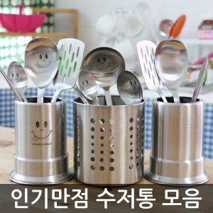 수저통 수저꽂이 수납 캠핑 스텐 윙크키친툴 주방용품