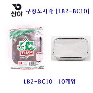 삼아 쿠킹도시락 LB2-BC10(10매입)X50개 은박도시락