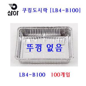 삼아 쿠킹도시락 LB4-B100(100매입)X10개 은박도시락