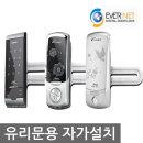 자가설치 포인트글라스2 유리문용 강화문 상가문