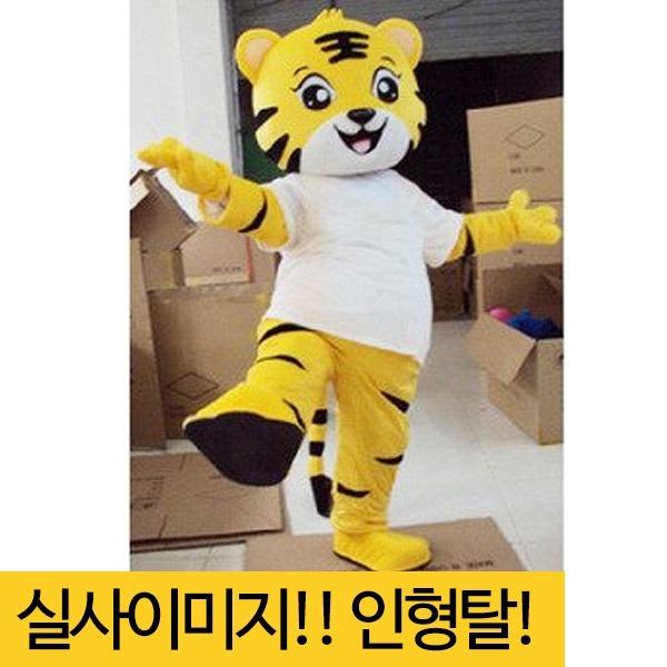 호비 호랑이인형탈 이벤트용 캐릭터 동물탈옷 홍보