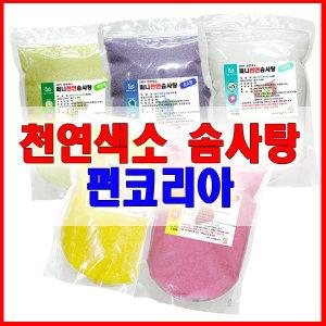 퍼니 천연솜사탕원료/천연설탕1kg  색상선택형