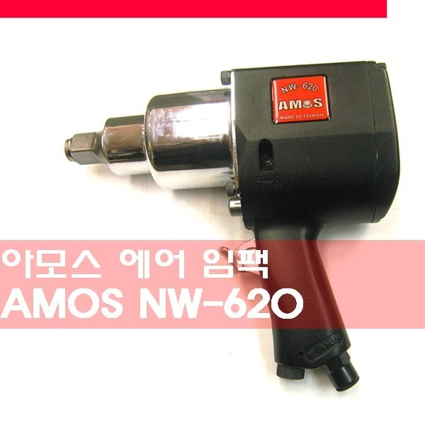아모스 에어임팩 5종중 선택  NW314P 416PS 420 424P