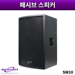 SOUNDART SW10/패시브스피커/1개가격/사운드아트/SW-1