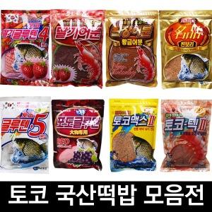 토코 국산떡밥 모음전/글루텐/민물떡밥/민물어분