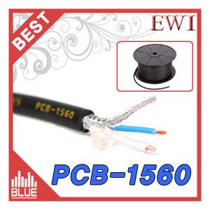 EWI PCB-1560/ 마이크케이블/100m/2심 석조편조 고급