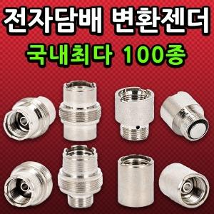 전자담배 변환젠더 510/901/808D/위탑용/모드기기용