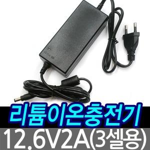 12.6V 2A 충전기 리튬이온 폴리머 3셀 12.6V2A아답터