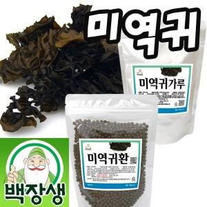 완도 미역귀300g/가루/환