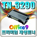 TN3290 재생토너 HL5380 5340 5350 MFC8370DN dn d