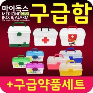 구급함 응급 상자 약상자 함세트 낭 가방 약품