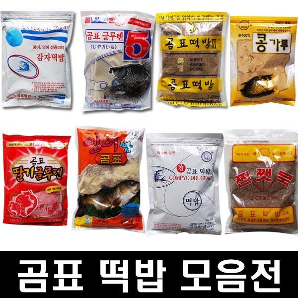 곰표떡밥 모음전/글루텐/민물떡밥/민물어분/낚시떡밥